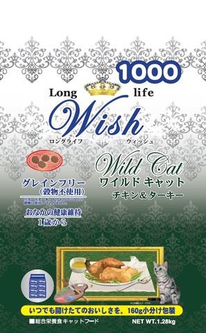 Wish ワイルドキャット チキン&ターキー 320g