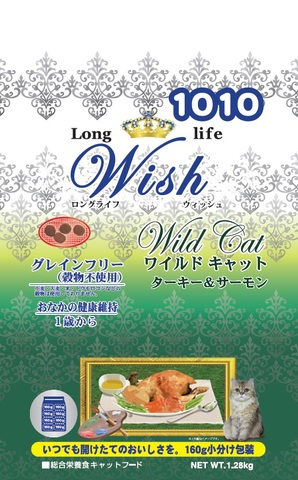 Wish ワイルドキャット ターキー&サーモン 1.28kg