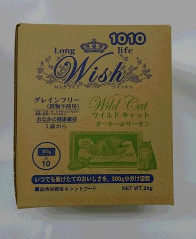Wish ワイルドキャット ターキー&サーモン  3kg