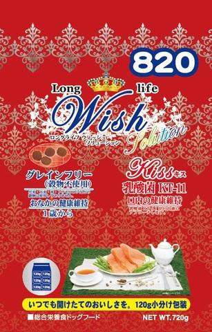 Wish ソリューション キス 720g