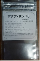 アクア・サン70    100ℓ作成タイプ