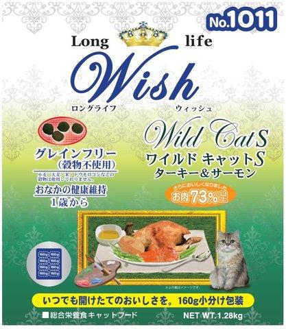 Wish ワイルドキャットS ターキー&サーモン 1.28kg