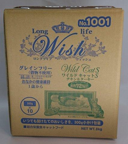 Wish ワイルドキャットS チキン&ターキー 3kg