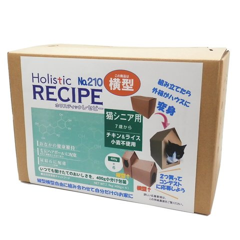 holistic recipe 猫シニア (2.4kg) 横型