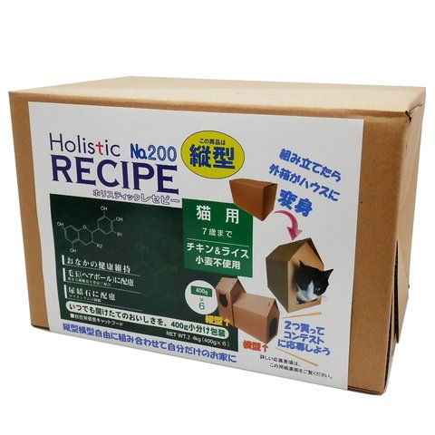 holistic recipe 猫アダルト (2.4kg) 縦型