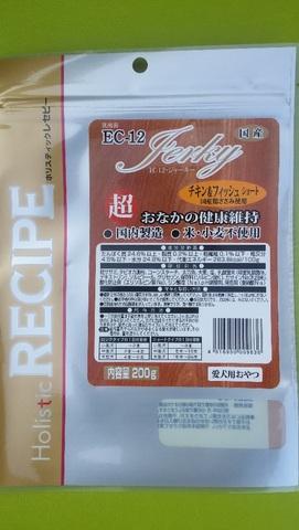 holistic recipe EC-12  ジャーキー チキン&フィッシュ ショート(200g)