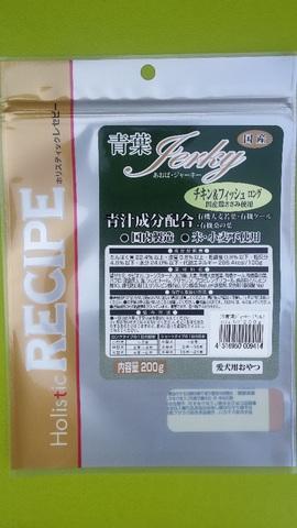 holistic recipe 青葉ジャーキー チキン&フィッシュ ロング(200g)