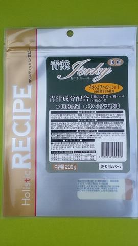 holistic recipe 青葉ジャーキー チキン&フィッシュ ショート(200g)
