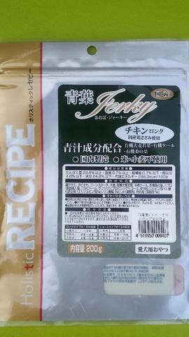 holistic recipe 青葉ジャーキー チキンロング(200g)