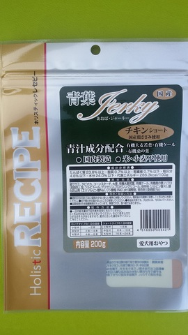 holistic recipe 青葉ジャーキー チキンショート(200g)
