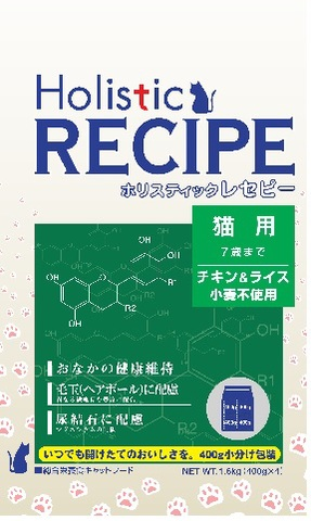 holistic recipe 猫アダルト(1.6kg)