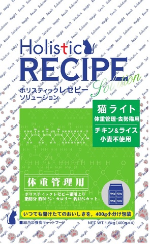 holistic recipe 猫ライト(1.6kg)