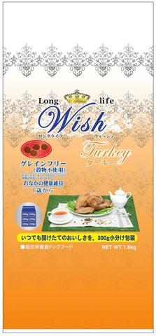 wish ターキー(1.8kg)