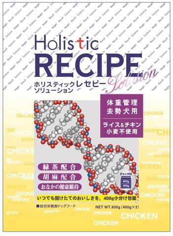 holistic recipe チキンライト(800g)