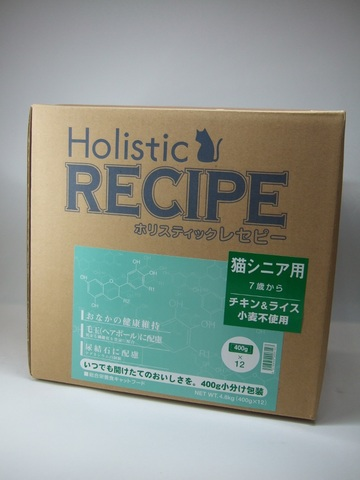 holistic recipe 猫シニア(4.8kg)