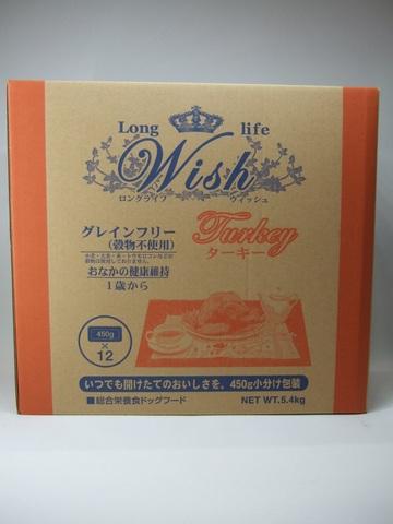 wish ターキー(5.4kg)