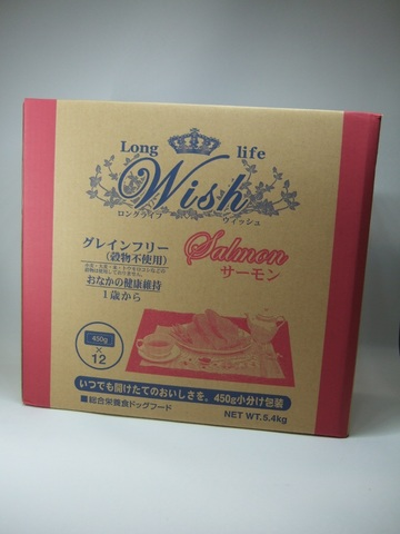 wish サーモン(5.4kg)