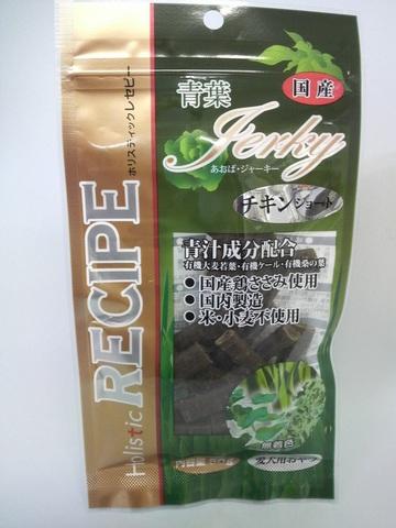 holistic recipe 青葉ジャーキー チキンショート(50g)