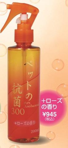 ペットの抗菌300 ローズの香り 200ml