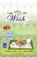 wish HAS-Ⅱ(1.8kg)