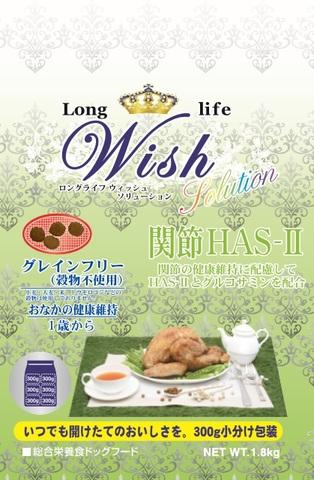 wish HAS-Ⅱ(1.8kg)