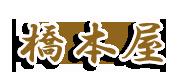 橋本屋 長野県産 松茸キノコ直送便