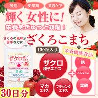 ザクロ種子エキス サプリメント 30日分