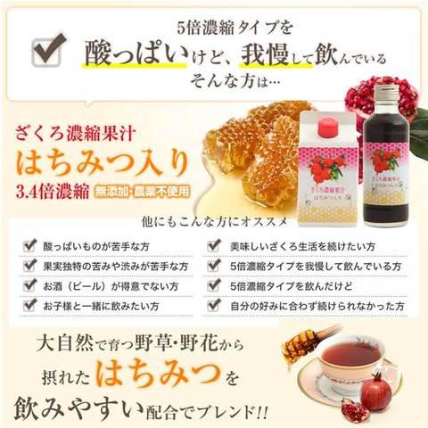 蜂蜜入ザクロジュースは酸味・渋み・お酒が苦手な方にオススメ