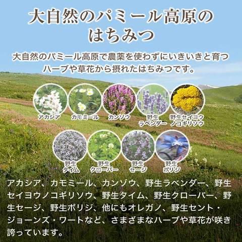 大自然のパミール高原で摂れた天然のはちみつを使用しています。