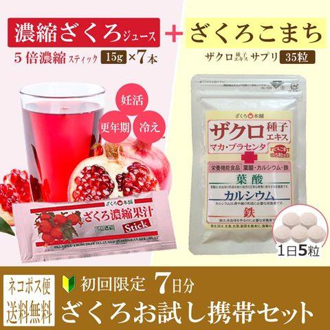 【お試し】ざくろジュース&ざくろ種子サプリ ザクロ携帯セット7日分