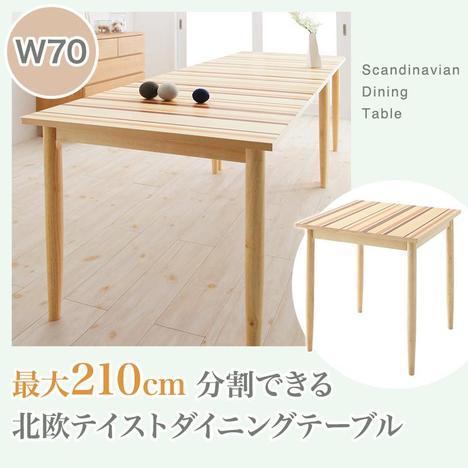 ths-500027243】最大210cm 分割できる 北欧テイスト ダイニングテーブル Foral フォーラル 奥行70cmタイプ W70