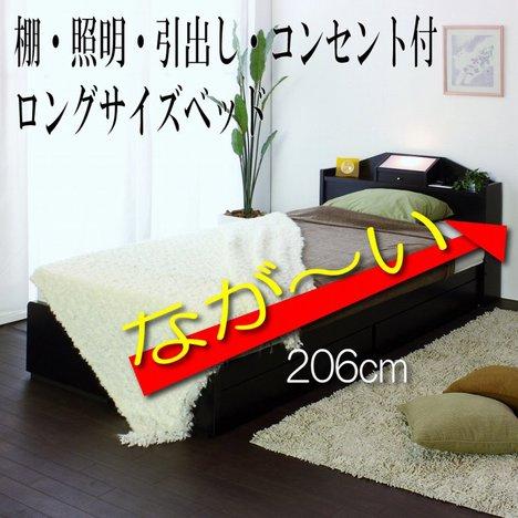 tmz-a269-long】■日本製フレーム■棚 照明 コンセント 引出付きロングサイズベッド(マット付)