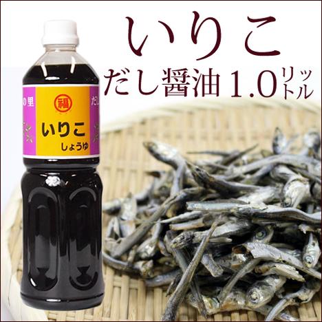 いりこだし醤油 1リットル(単品)