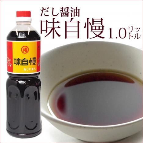 味自慢 1リットル(単品)