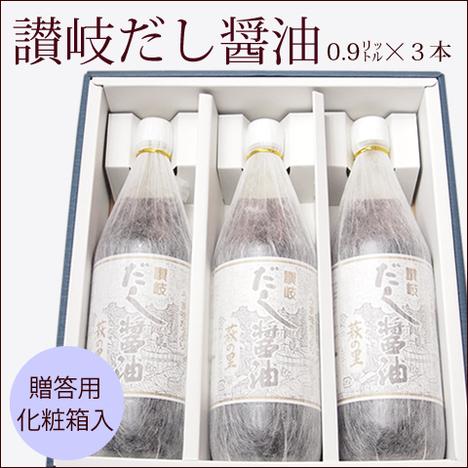 讃岐だし醤油 0.9リットル×3本(贈答用化粧箱入り)