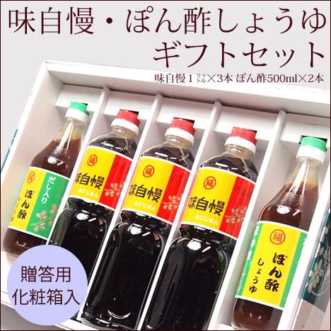【贈答用】だし醤油・ぽん酢詰合せ