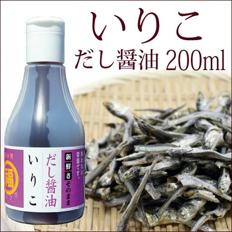 いりこだし醤油200ml(デラミ容器)