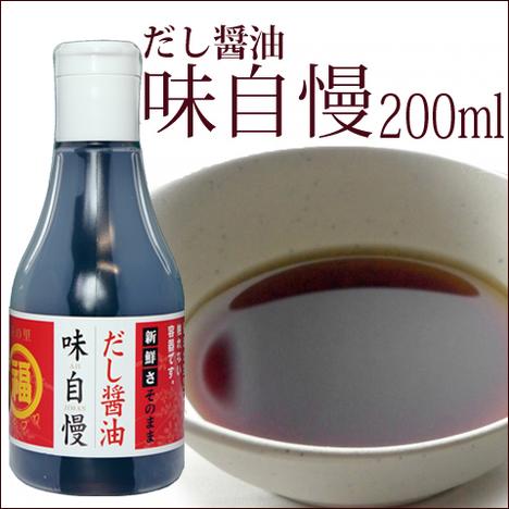 味自慢 200ml(デラミ容器)