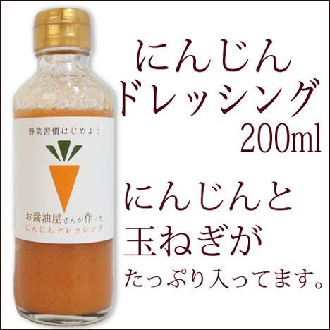 にんじんドレッシング 200ml