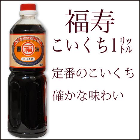 福寿こいくち醤油 1㍑(単品)