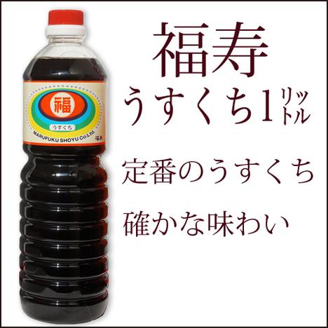 福寿うすくち醤油 1㍑(単品)