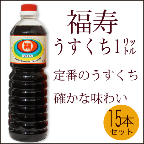 福寿うすくち醤油 1㍑×15本入