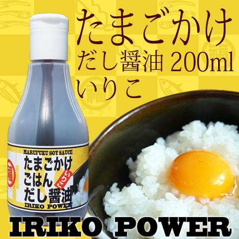たまごかけごはんだし醤油200ml(デラミ容器)