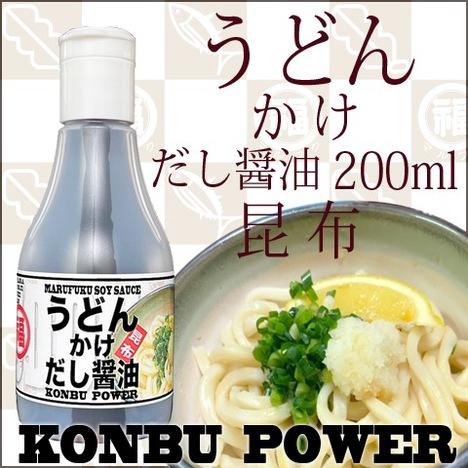 うどんかけだし醤油200ml(デラミ容器)