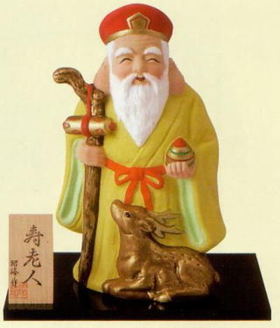 昭峰窯 七福神 寿老人 特大