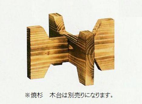 焼酎サーバー 焼杉 木台