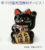 黒 左手 招き猫 厄除け 特価 通販