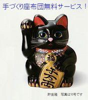 在庫処分 黒 右手 招き猫 特価 特価 通販