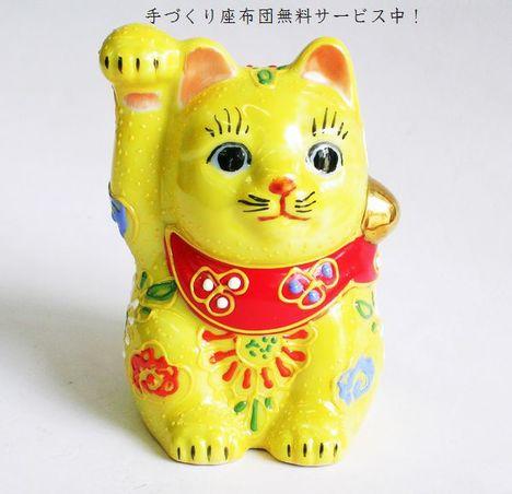 九谷焼 黄色招き猫 右手 金運招福 特価 通販