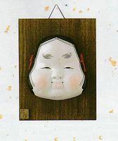 昭峰窯 お亀 吉祥面 特価 壁掛け式
